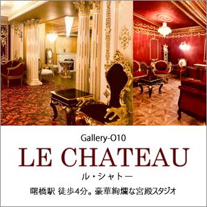 ご予約・詳細は四谷LE CHATEAU(ル・シャトー)WEB PAGEへ